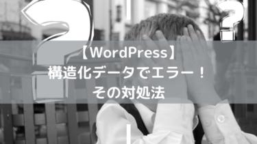 【WordPress】構造化データでエラー!その対処法