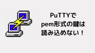 PuTTYでpem形式の鍵は読み込めない!