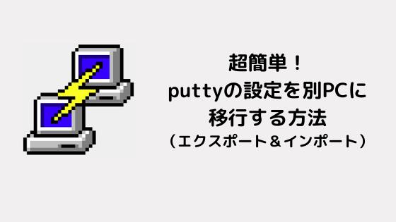 putty 設定 エクスポート